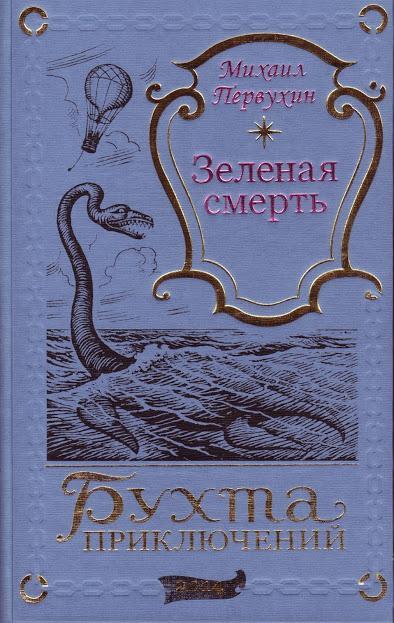 Russkie Dinozavry (I): La Rusia prerrevolucionaria