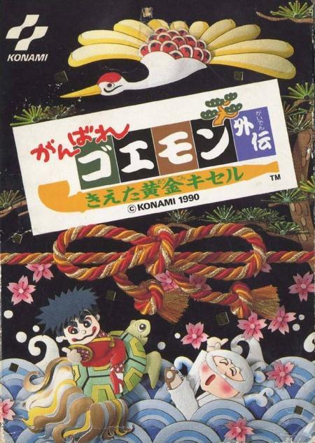 Ganbare Goemon Gaiden: Kieta Ougon Kiseru de Nintendo Famicom traducido al español
