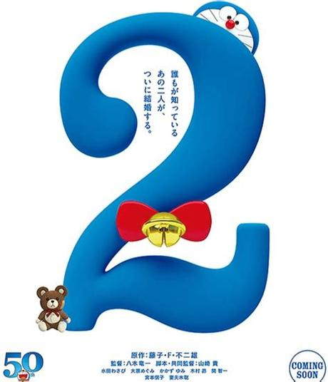 Gerard butler, morena baccarin, david denman and others. Nonton Stand By Me Doraemon 2 (2020) Mp4 Sub Indo LK21 ...