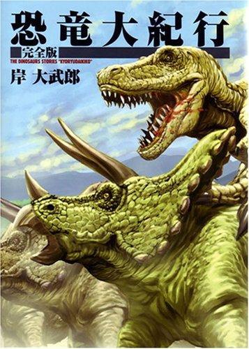 Dinocómics (V): El gran viaje de los dinosaurios
