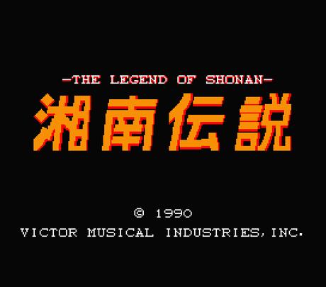 Shonan Densetsu (The Legend of Shonan) de MSX2 traducido al inglés