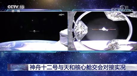 La Shenzhou-12 se acopla exitosamente a la estación espacial china