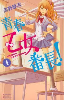 Seishun Otome Banshô!, de Shizuru Seino