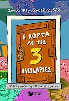 Minireseñas: La porta dels tres panys, de Sónia Fernández-Vidal; Aventuras de un cadáver, de Robert L. Stevenson