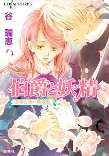 Hakushaku to yôsei #9. Réquiem para una diosa, de Mizue Tani