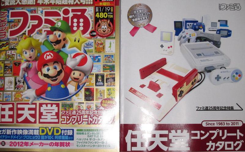nintendo complete catalog famitsu Los 50 mejores juegos de la historia de Nintendo (según Famitsu)