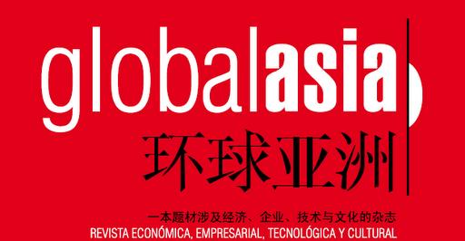 NOTICIAS ECONÓMICAS DE CHINA POR GLOBAL ASIA TV DEL 05/01/2012