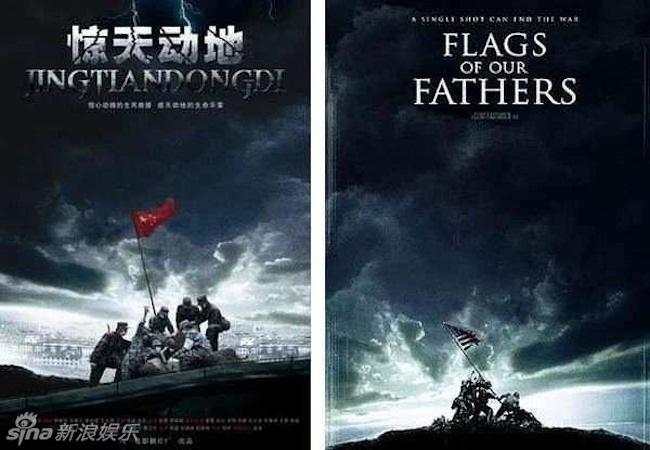 Películas que China ha plagiado a Hollywood (actual)